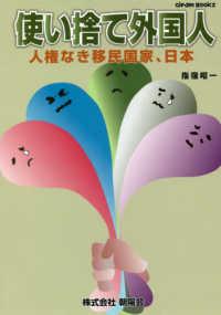 使い捨て外国人 人権なき移民国家、日本 Gleam Books