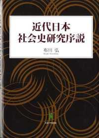 近代日本社会史研究序説