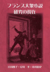 フランス大衆小説研究の現在