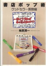 書店ポップ術 グッドセラー死闘編