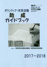 ボランティア・市民活動助成ガイドブック2017-2018