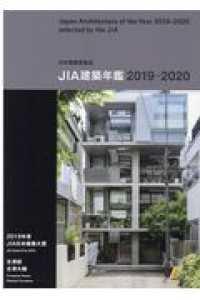 JIA建築年鑑 15 : 2019-2020