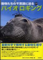 バイオロギング 最新科学で解明する動物生態学 : 動物たちの不思議に迫る Wakuwakuときめきサイエンスシリーズ