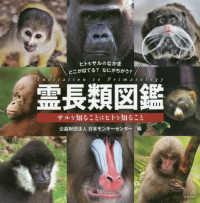 霊長類図鑑 サルを知ることはヒトを知ること  ヒトもサルのなかま どこが似てる?なにがちがう?