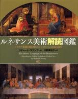 ルネサンス美術解読図鑑 イタリア美術の隠されたシンボリズムを読み解く