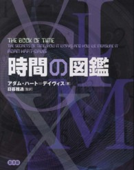 時間の図鑑 The Book of Time