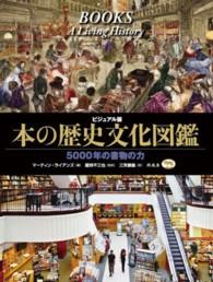 本の歴史文化図鑑 ビジュアル版 : 5000年の書物の力