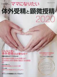 i-wish…ママになりたい 体外受精と顕微授精2020