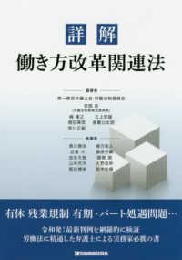詳解働き方改革関連法