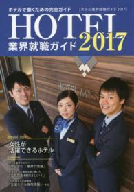 ホテル業界就職ガイド 2017年