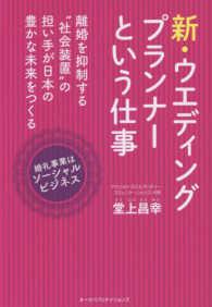 """新・ウエディングプランナーという仕事 離婚を抑制する""""社会装置""""の担い手が日本の豊かな未来をつくる : 婚礼事業はソーシャルビジネス"""