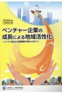 九州経済白書 2020年版 ;ベンチャー企業の成長による地域活性化 ビジネス創出と地域課題の解決に向けて