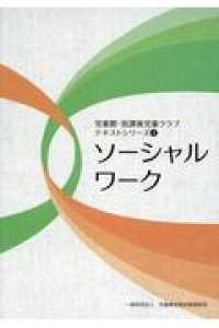 ソーシャルワーク 児童館・放課後児童クラブテキストシリーズ
