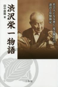 渋沢栄一物語 社会人になる前に一度は触れたい論語と算盤勘定