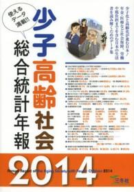 少子高齢社会総合統計年報 2014年版