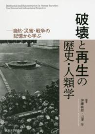 破壊と再生の歴史・人類学 自然・災害・戦争の記憶から学ぶ