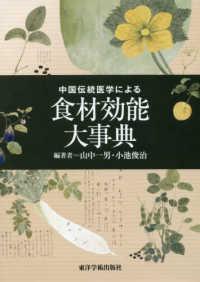 中国伝統医学による食材効能大事典