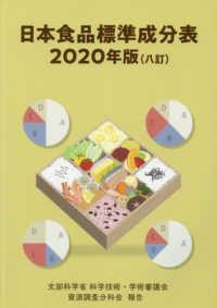 日本食品標準成分表 2020年版