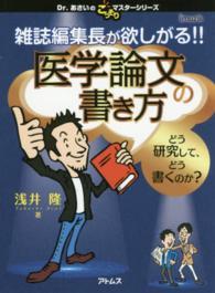 Dr.あさいの雑誌編集長が欲しがる!! 医学論文の書き方 どう研究して、どう書くのか?