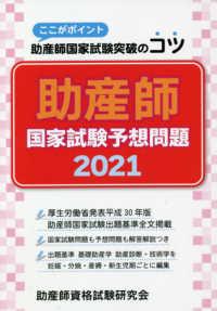 助産師国家試験予想問題 2021