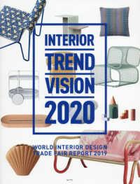 インテリアトレンドビジョン2020 世界のインテリアトレンド情報発信ブック