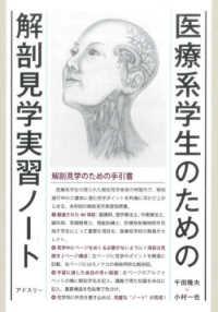 医療系学生のための解剖見学実習ノート