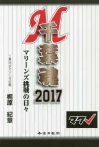 千葉魂 2017 マリーンズ挑戦の日々