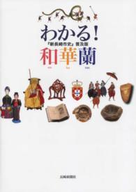 わかる!和華蘭 (wa ka ran) 「新長崎市史」普及版. 第2版