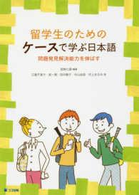 留学生のためのケースで学ぶ日本語 問題発見解決能力を伸ばす