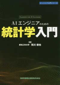 AIエンジニアのための統計学入門