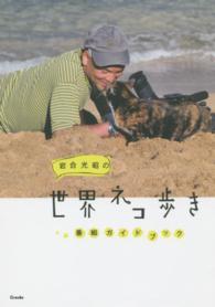岩合光昭の世界ネコ歩き番組ガイドブック