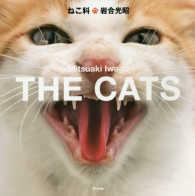ねこ科 THE CATS