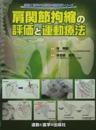 肩関節拘縮の評価と運動療法 運動と医学の出版社の臨床家シリーズ