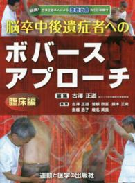 脳卒中後遺症者へのボバースアプローチ 臨床編 運動と医学の出版社の臨床家シリーズ
