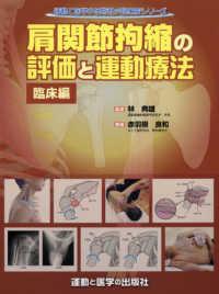 肩関節拘縮の評価と運動療法 臨床編 運動と医学の出版社の臨床家シリーズ