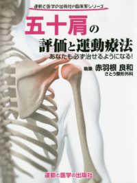 五十肩の評価と運動療法 あなたも必ず治せるようになる! 運動と医学の出版社の臨床家シリーズ