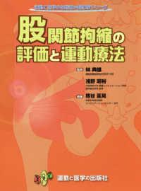 股関節拘縮の評価と運動療法 運動と医学の出版社の臨床家シリーズ