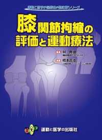 膝関節拘縮の評価と運動療法 運動と医学の出版社の臨床家シリーズ