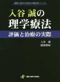 入谷誠の理学療法 評価と治療の実際 運動と医学の出版社の臨床家シリーズ