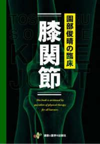 園部俊晴の臨床『膝関節』