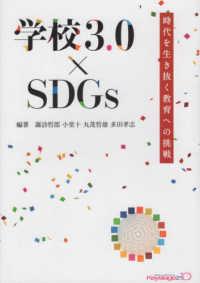学校3.0×SDGs 時代を生き抜く教育への挑戦 キーステージ21ソーシャルブックス