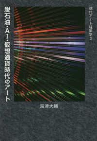 脱石油・AI・仮想通貨時代のアート 現代アート経済学II