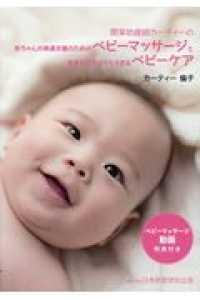開業助産師カーティーの赤ちゃんの発達支援のためのベビーマッサージと生まれてすぐからできるベビーケア