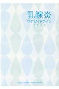 乳腺炎ケアガイドライン 2020