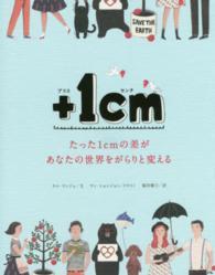 +(プラス)1cm(センチ) たった1cmの差があなたの世界をがらりと変える