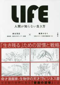 Life (ライフ) 人間が知らない生き方