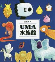 UMA水族館 UMA・aquarium