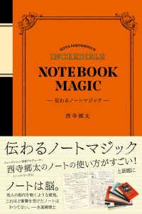 伝わるノートマジック INCREDIBLE NOTEBOOK MAGIC