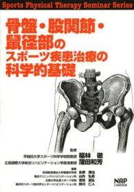 骨盤・股関節・鼠径部のスポーツ疾患治療の科学的基礎 Sports physical therapy seminar series ; 8