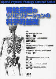 脊柱疾患のリハビリテーションの科学的基礎 Sports physical therapy seminar series ; 12